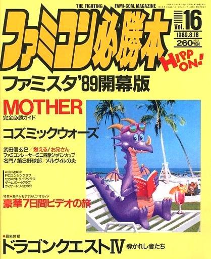 Famicom Hisshoubon Issue 077 (August 18, 1989)