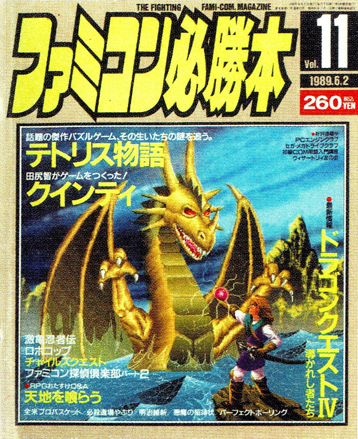 Famicom Hisshoubon Issue 072 (June 2, 1989)