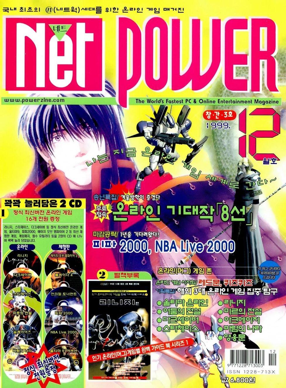Net Power Issue 03 (December 1999)