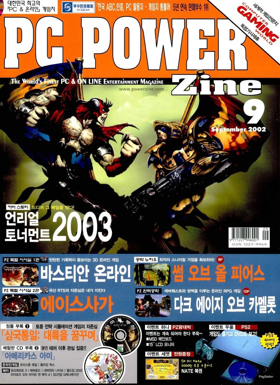 PC Power Zine Issue 086 (September 2002)