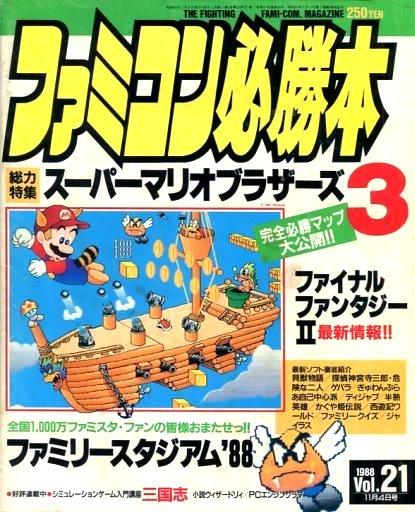 Famicom Hisshoubon Issue 058 (November 4, 1988)