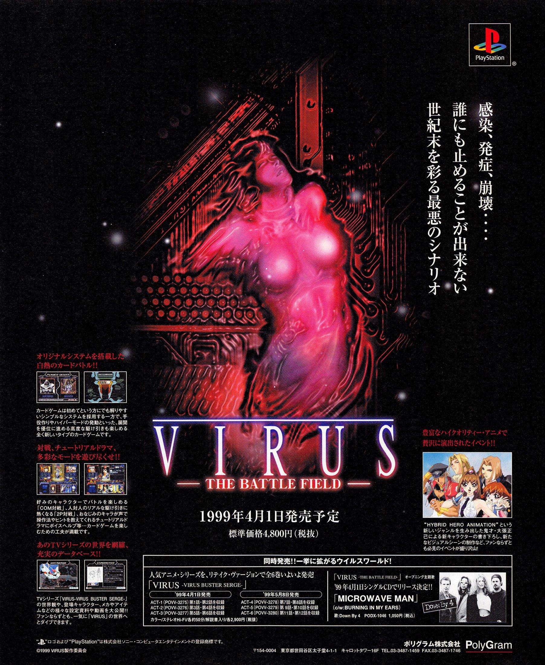 Virus - The Battlefield (Japan)