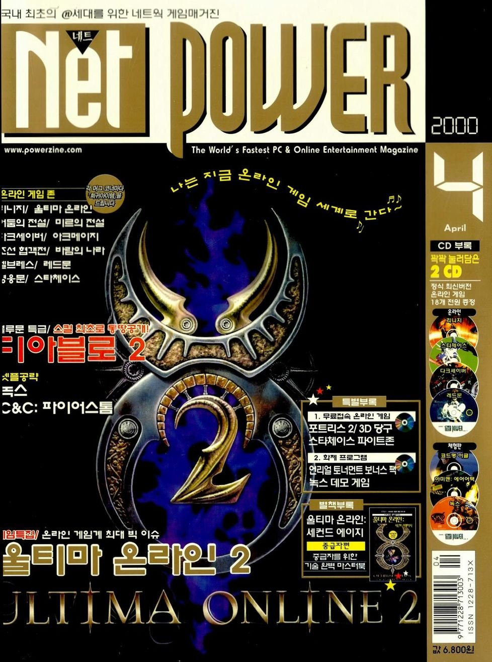 Net Power Issue 07 (April 2000)