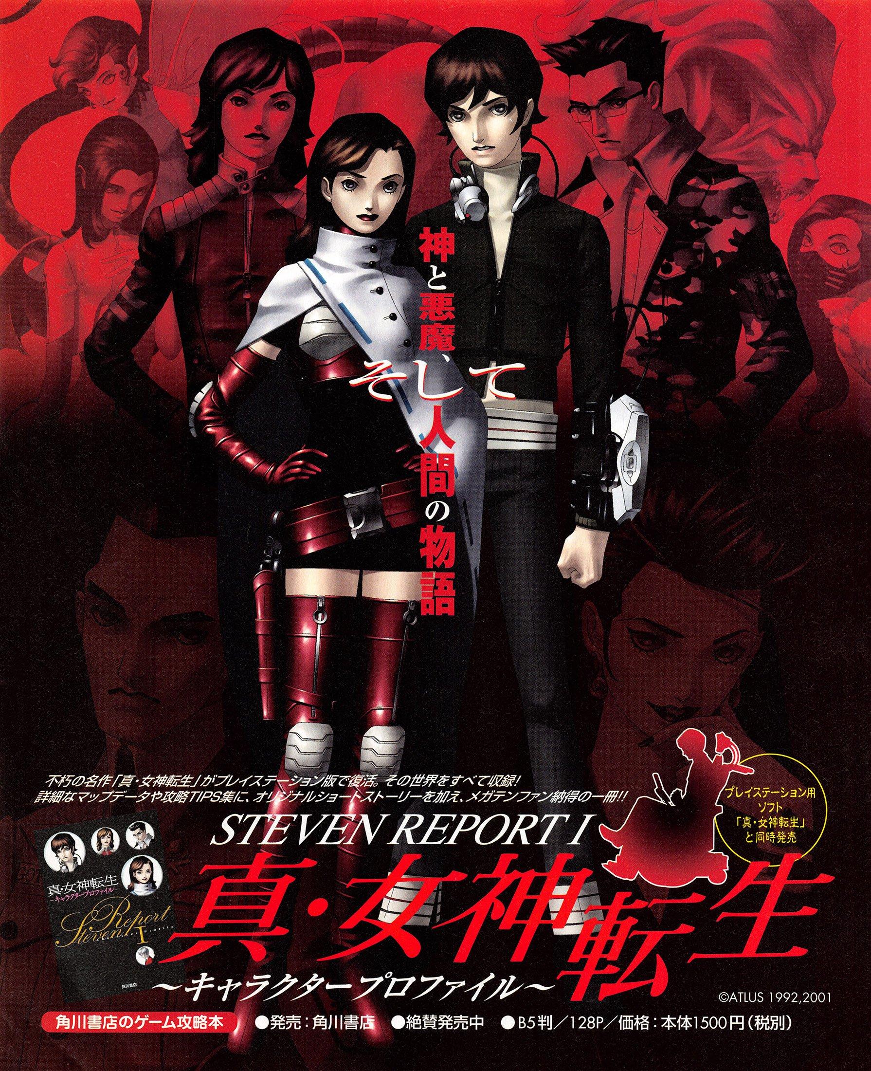 Shin Megami Tensei - Character Profile: Steven Report I