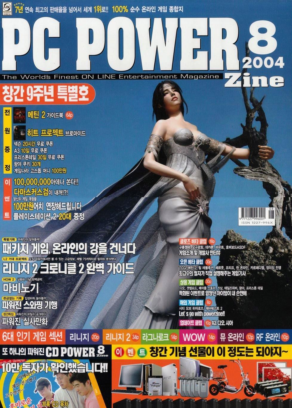 PC Power Zine Issue 109 (August 2004)