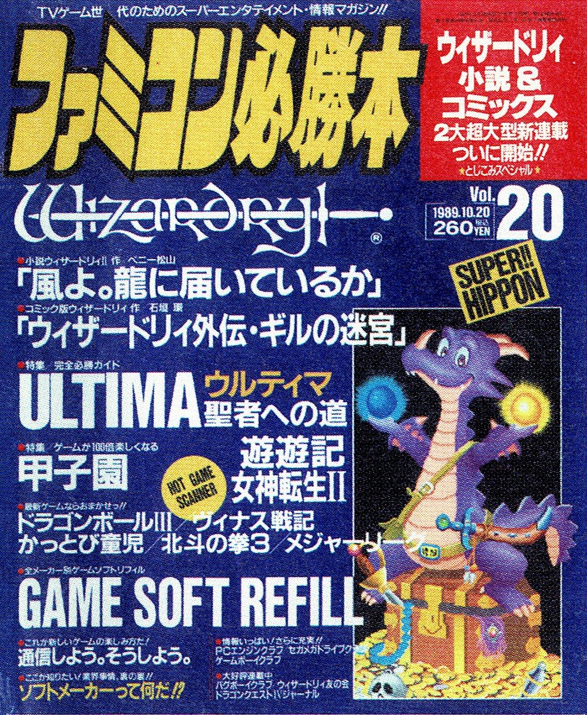 Famicom Hisshoubon Issue 081 (October 20, 1989)