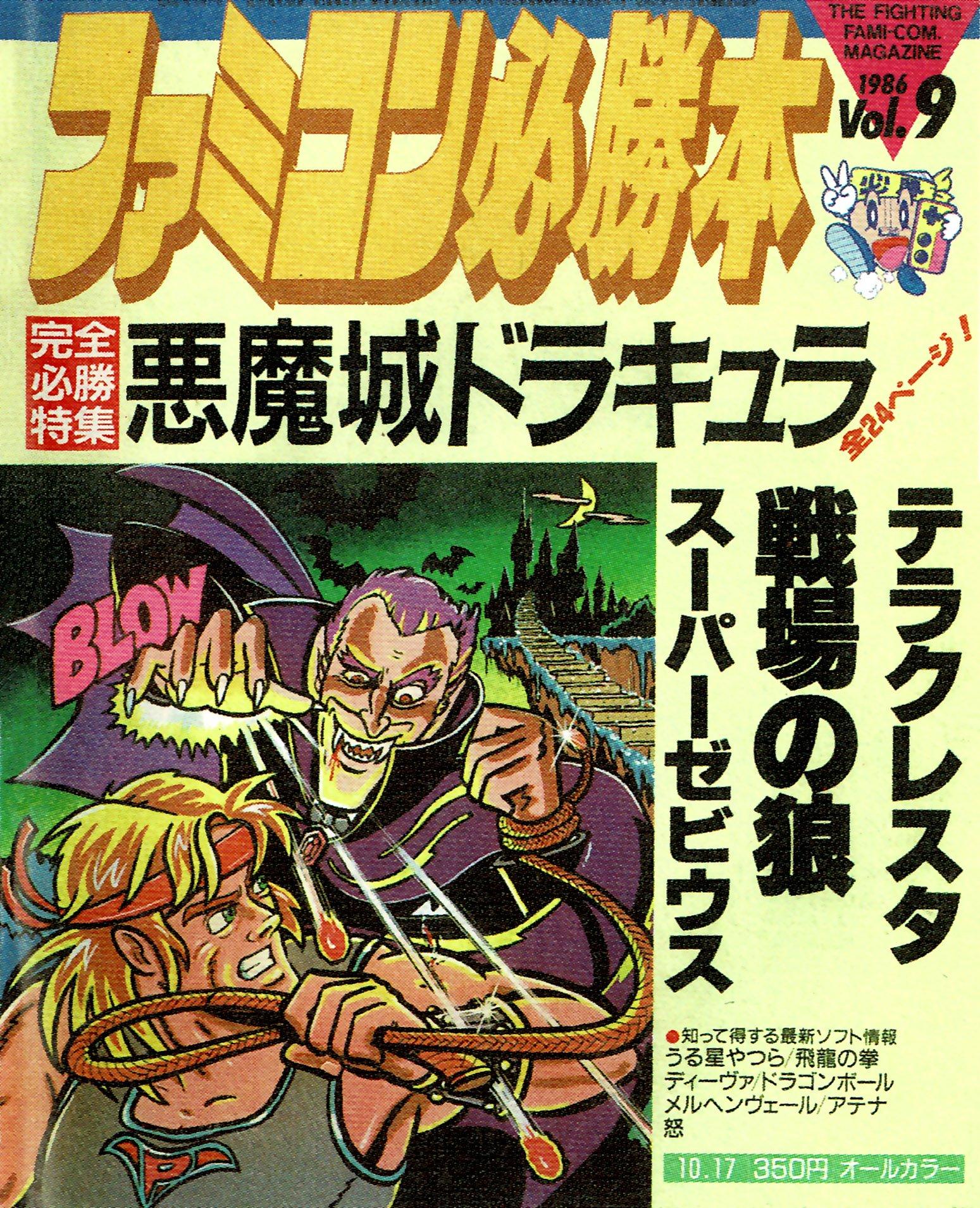 Famicom Hisshoubon Issue 009 (October 17, 1986)