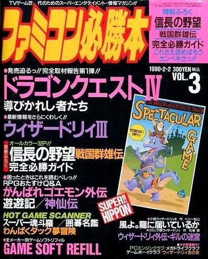Famicom Hisshoubon Issue 088 (February 2, 1990)
