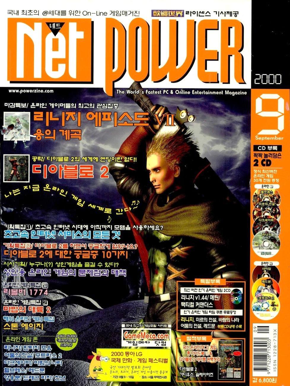 Net Power Issue 12 (September 2000)