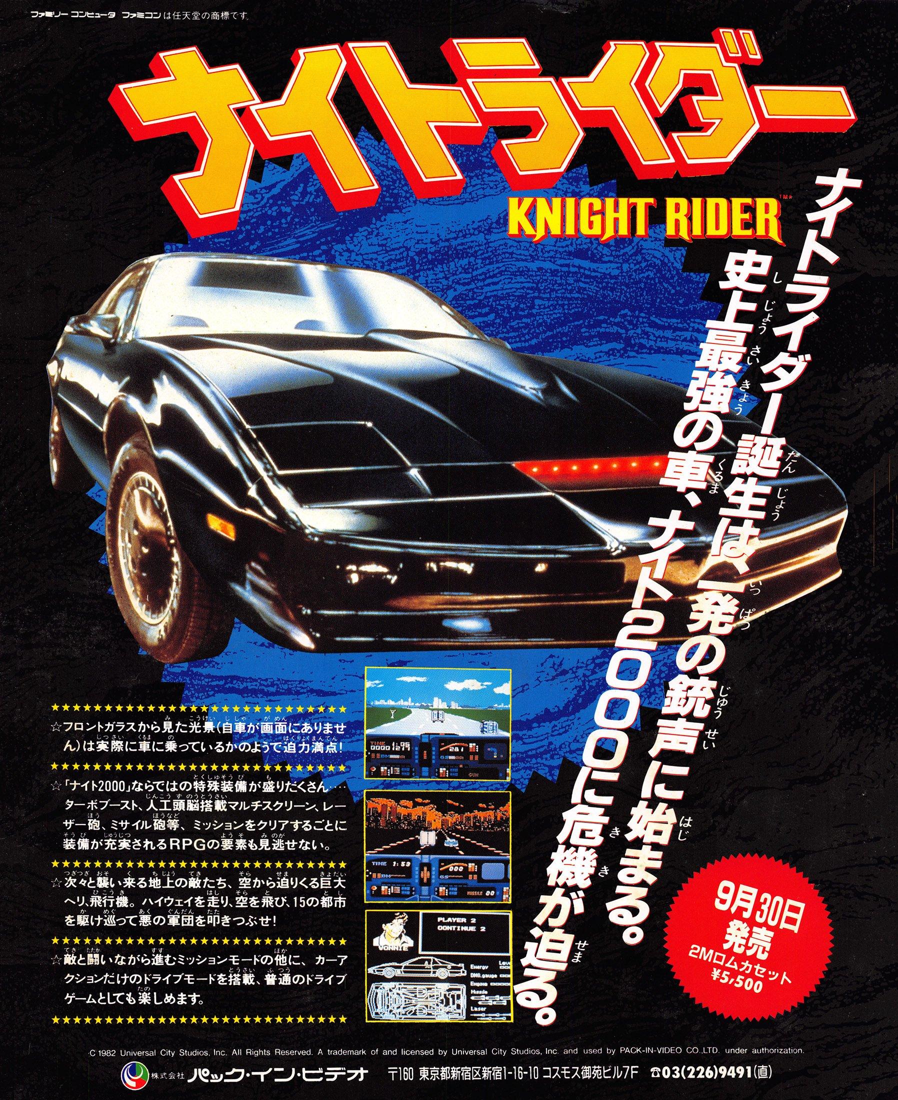 Knight Rider (Japan)