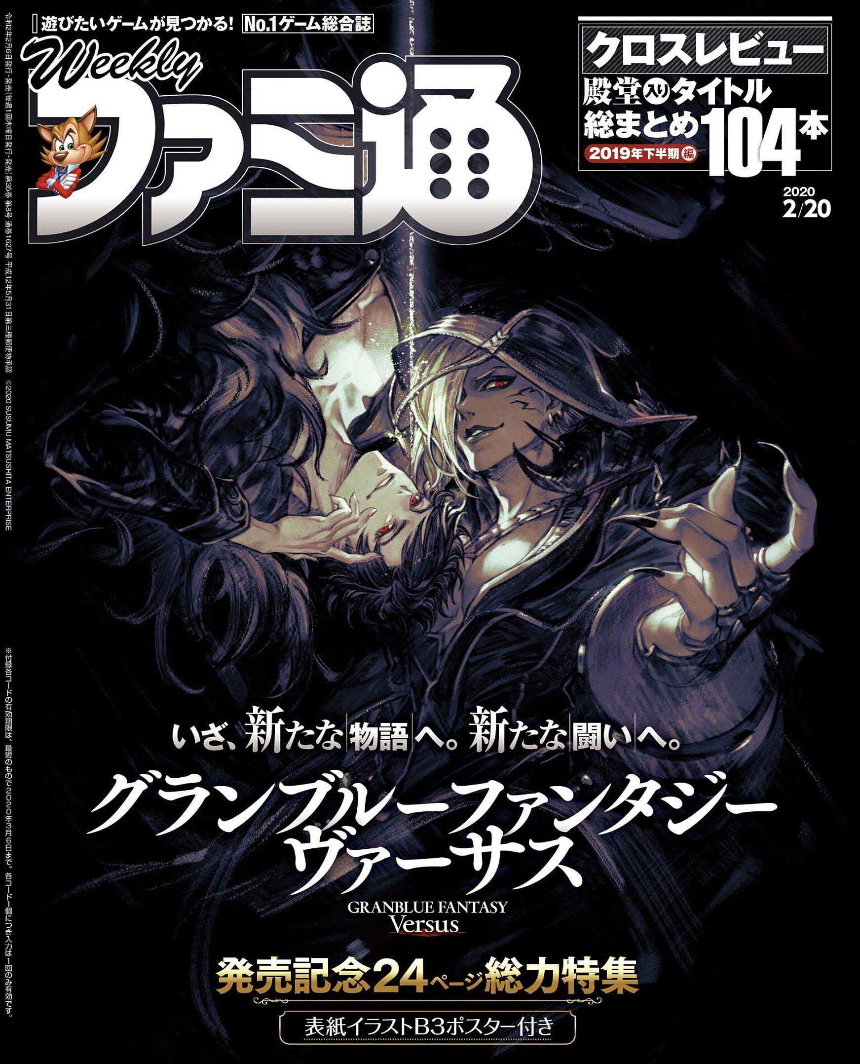 Famitsu 1627 (February 20, 2020)