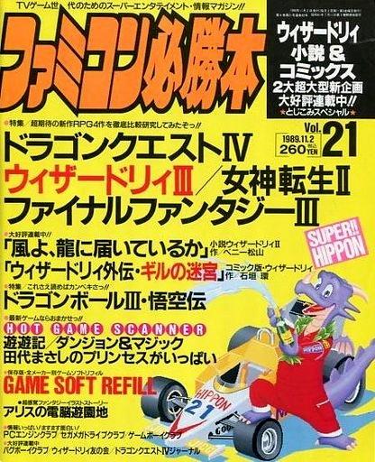 Famicom Hisshoubon Issue 082 (November 2, 1989)