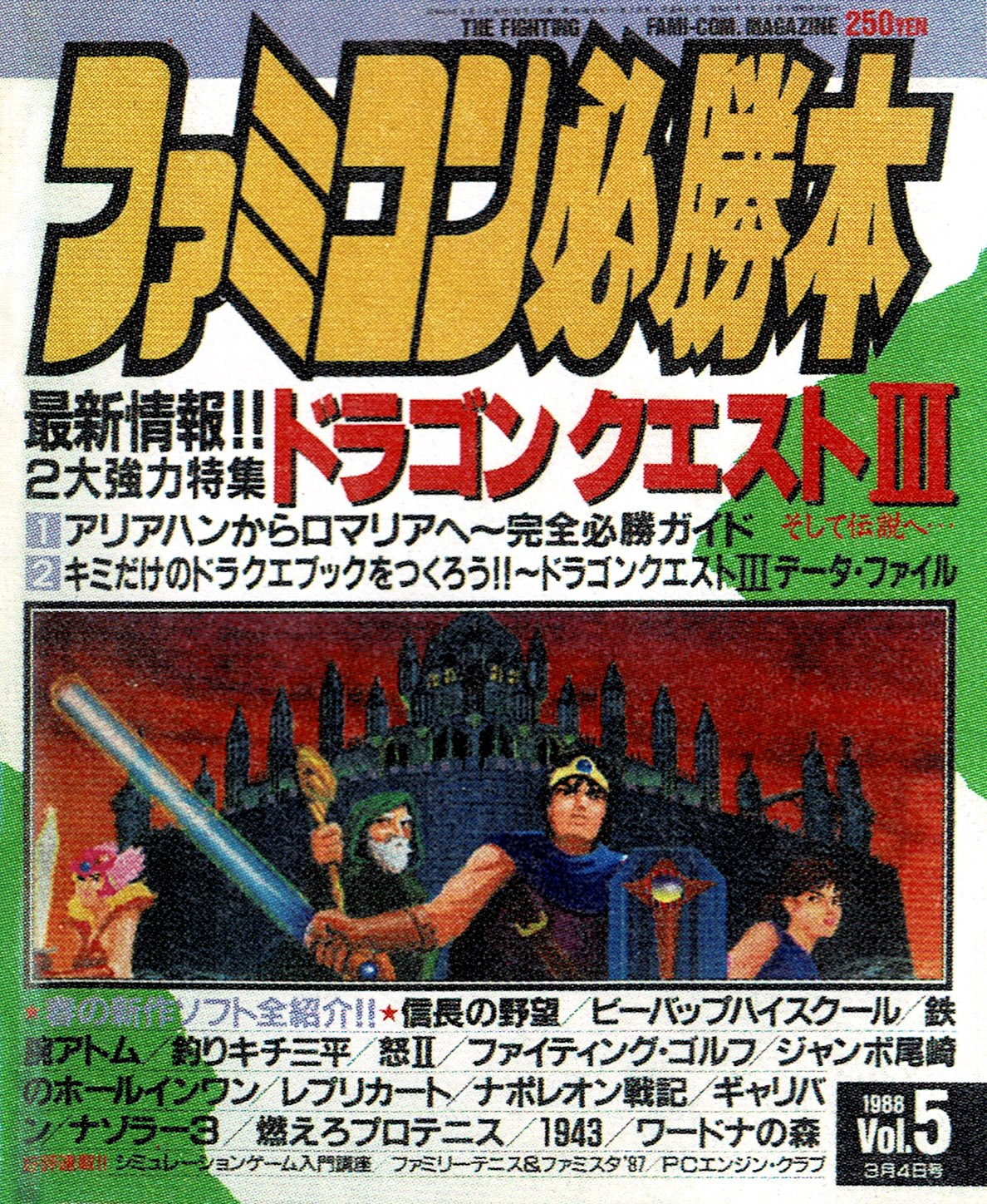 Famicom Hisshoubon Issue 042 (March 4, 1988)