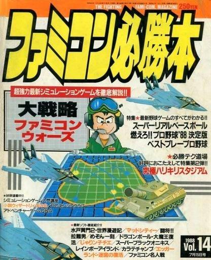 Famicom Hisshoubon Issue 051 (July 15, 1988)