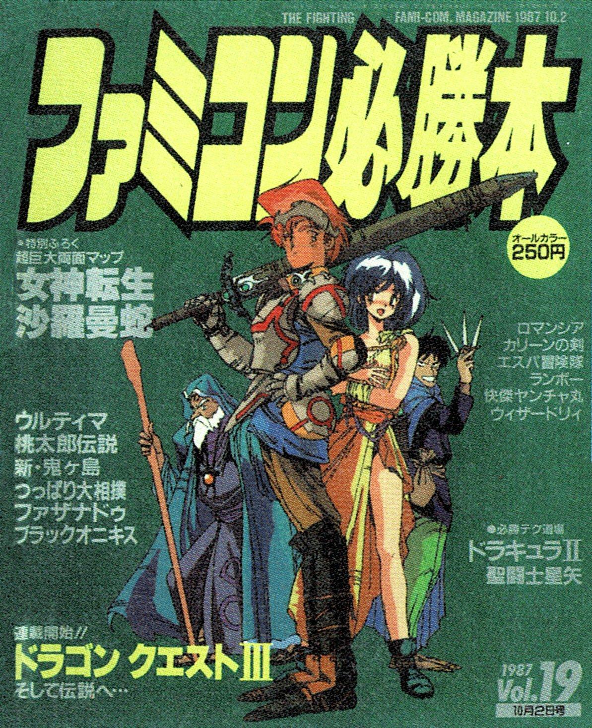 Famicom Hisshoubon Issue 032 (October 2, 1987)