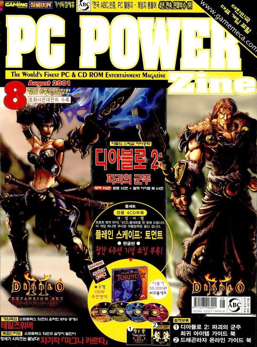 PC Power Zine Issue 073 (August 2001)