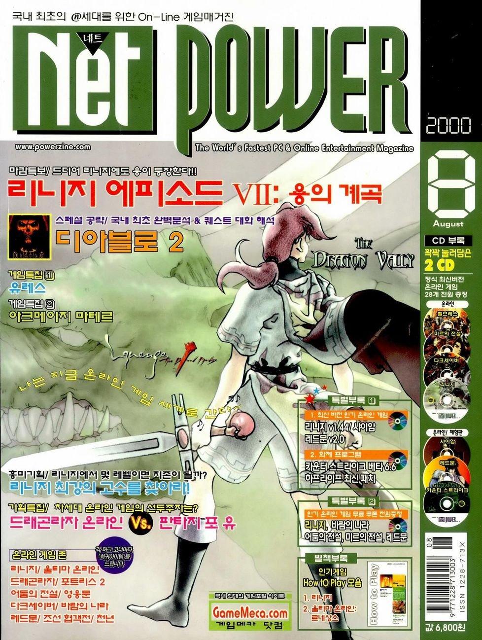 Net Power Issue 11 (August 2000)