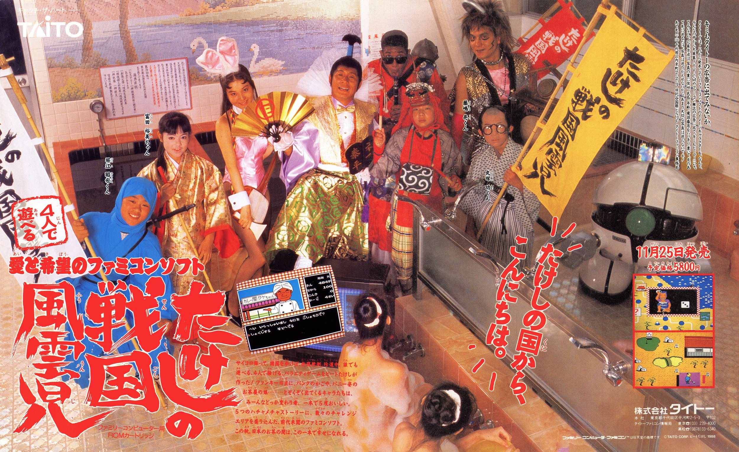 Takeshi no Sengoku Fuuunji (Japan)