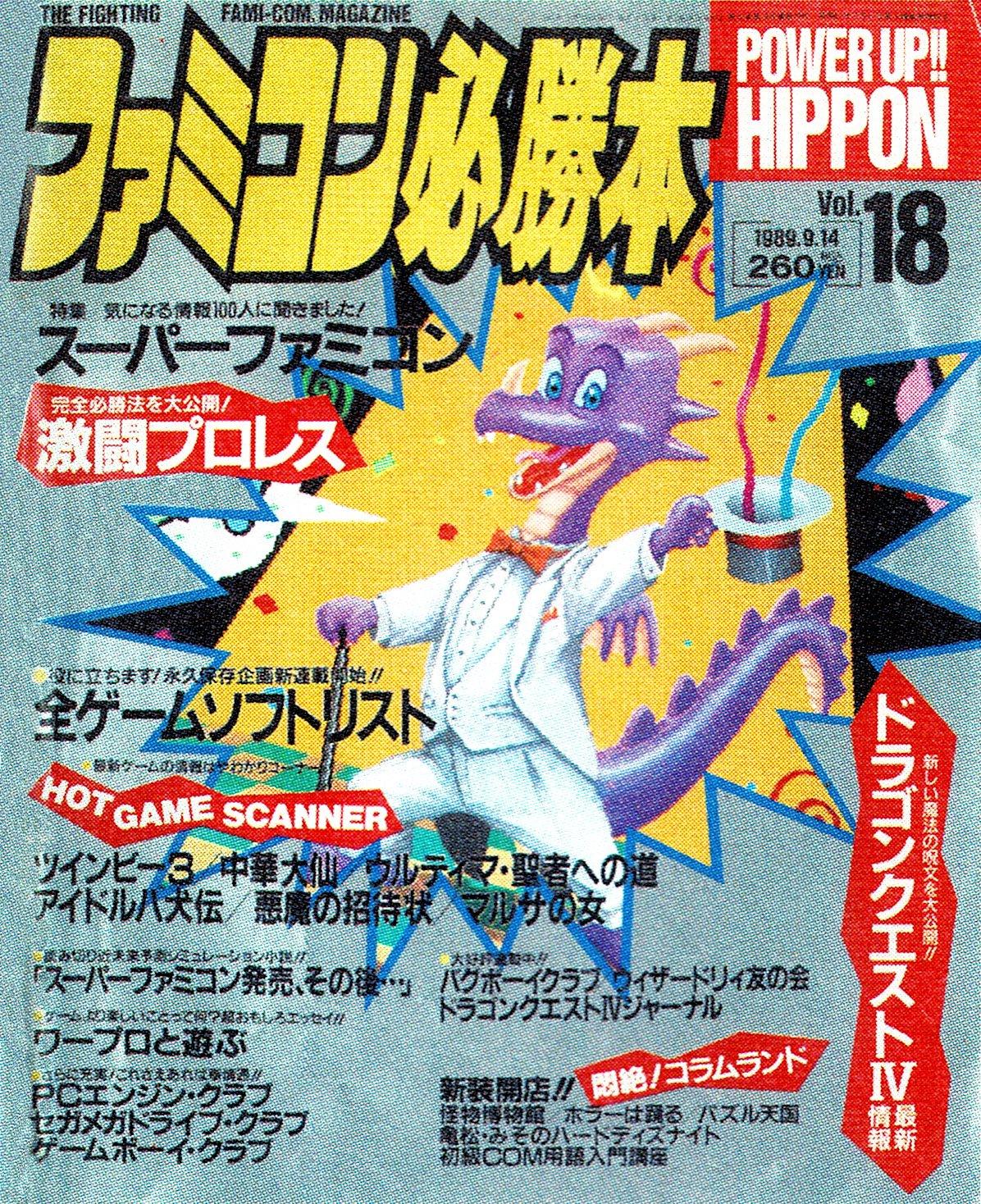 Famicom Hisshoubon Issue 079 (September 14, 1989)