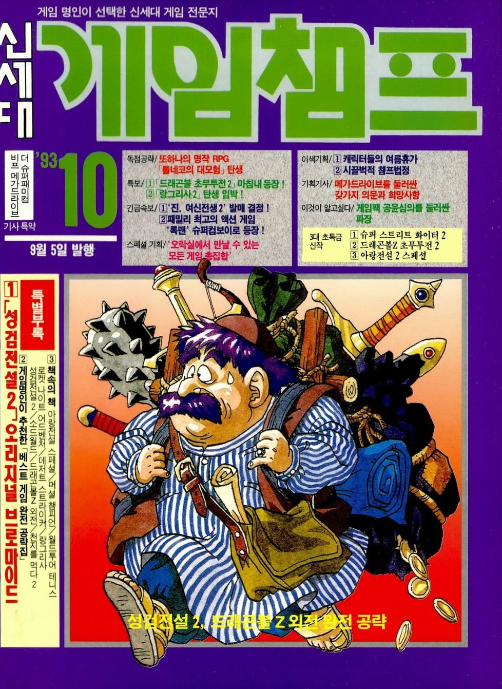 Game Champ Issue 011 (October 1993)