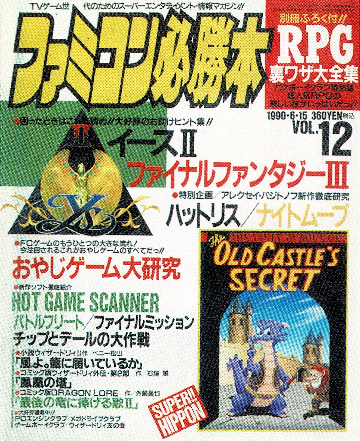 Famicom Hisshoubon Issue 097 (June 15, 1990)