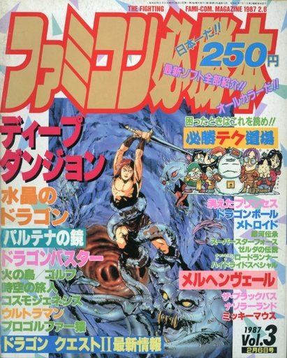 Famicom Hisshoubon Issue 016 (February 6, 1987)