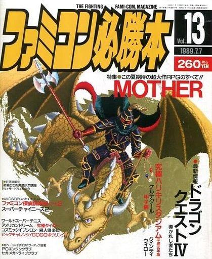Famicom Hisshoubon Issue 074 (July 7, 1989)