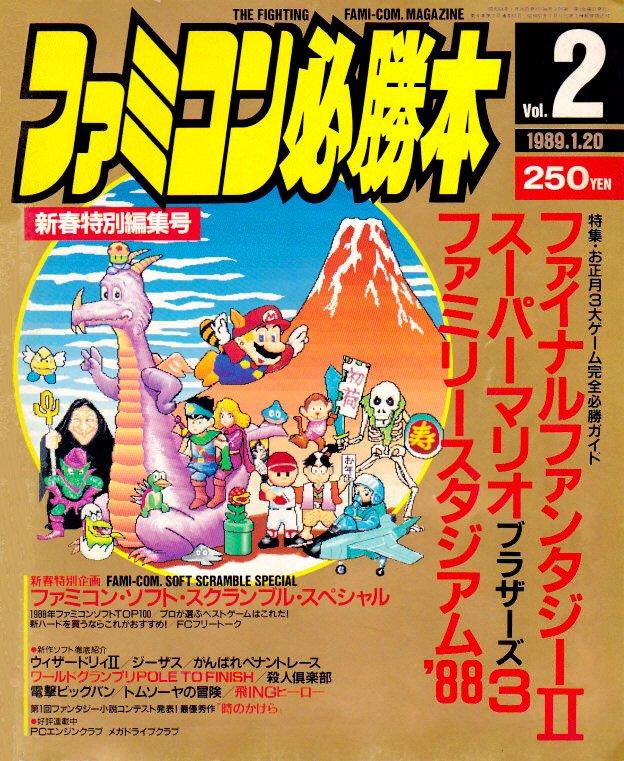 Famicom Hisshoubon Issue 063 (January 20, 1989)