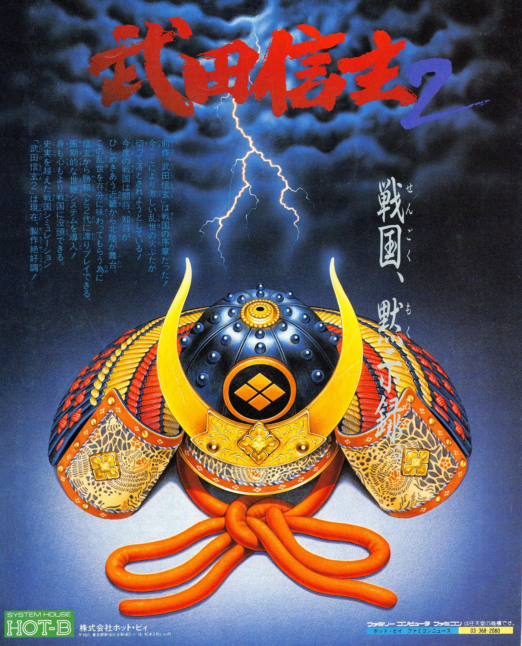 Shingen the Ruler (Takeda Shingen 2) (Japan)
