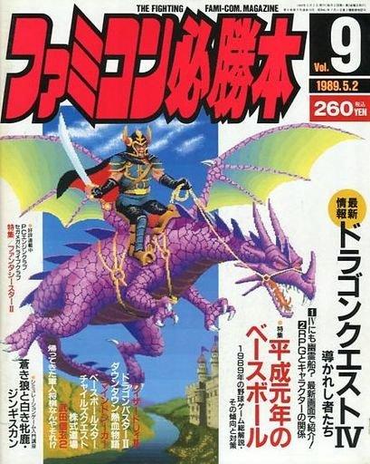Famicom Hisshoubon Issue 070 (May 2, 1989)