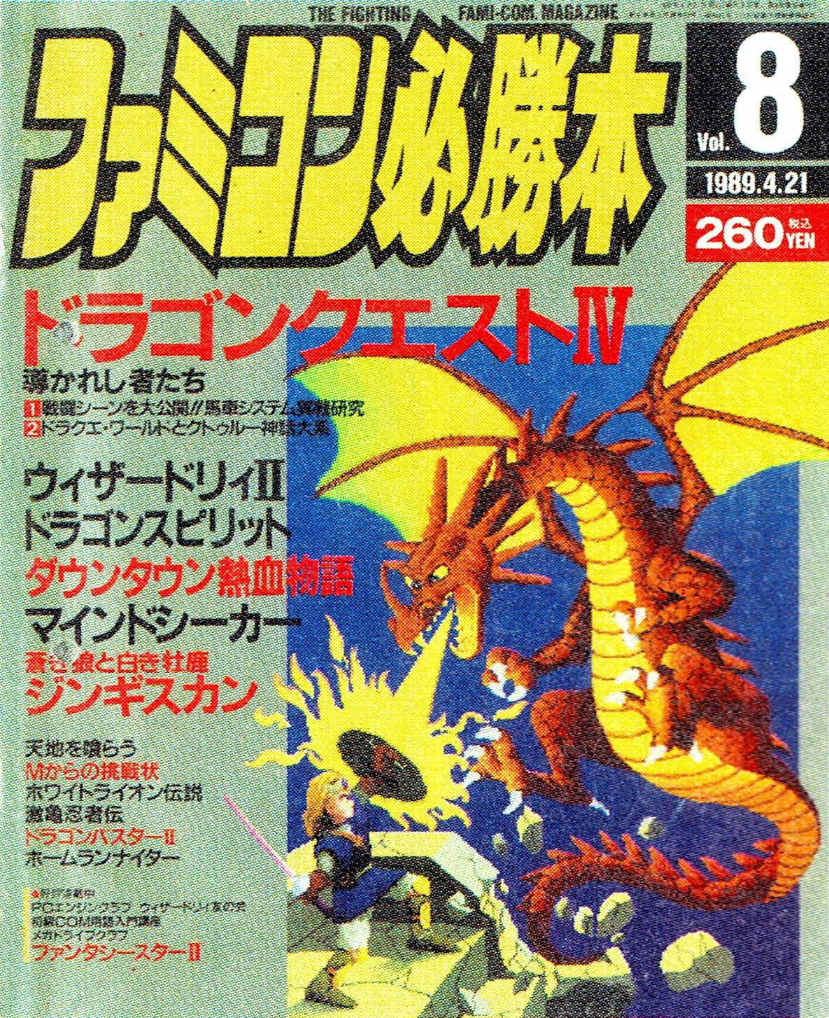 Famicom Hisshoubon Issue 069 (April 21, 1989)