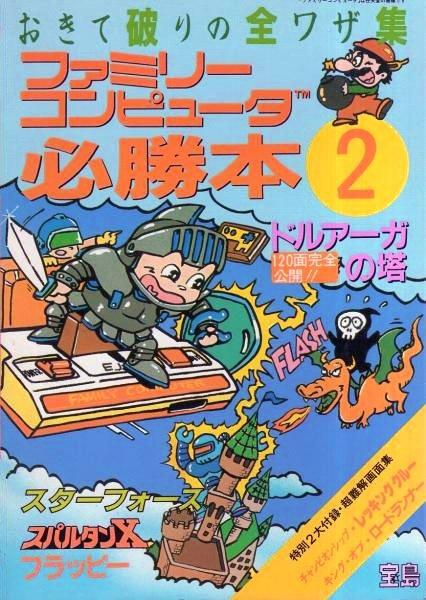 Family Computer Hisshoubon 02 (September 1985)