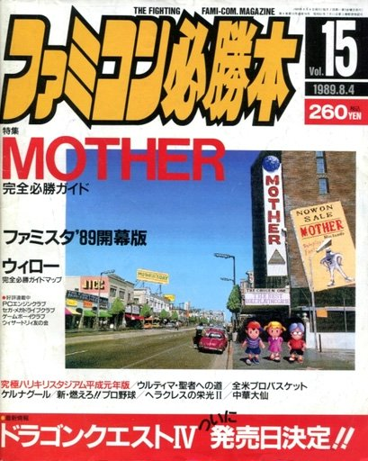 Famicom Hisshoubon Issue 076 (August 4, 1989)