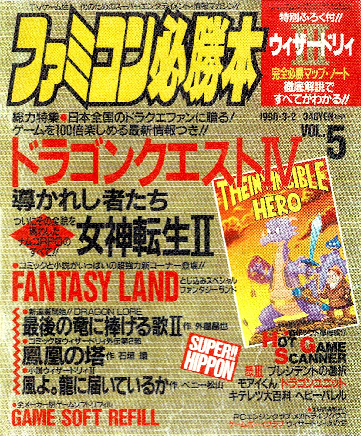 Famicom Hisshoubon Issue 090 (March 2, 1990)