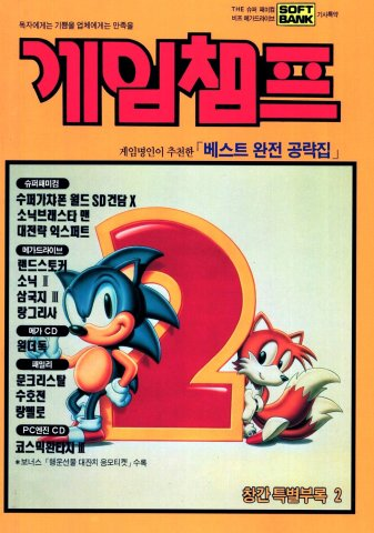 Game Champ Issue 001 supplement (December 1992)