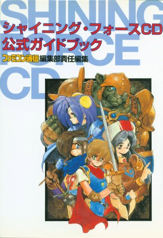 Shining Force CD Official Guide Book