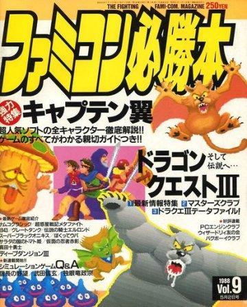 Famicom Hisshoubon Issue 046 (May 2, 1988)