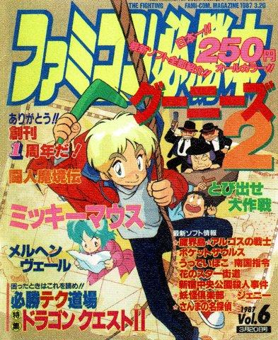 Famicom Hisshoubon Issue 019 (March 20, 1987)