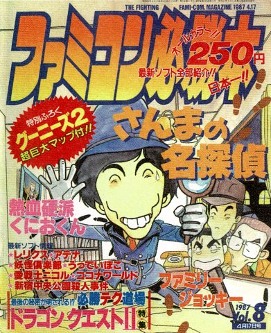 Famicom Hisshoubon Issue 021 (April 17, 1987)
