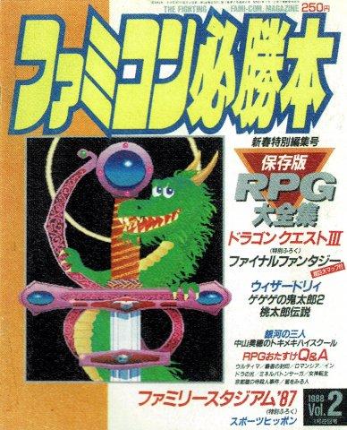 Famicom Hisshoubon Issue 039 (January 22, 1988)