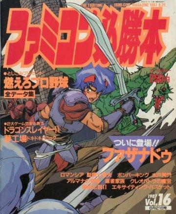 Famicom Hisshoubon Issue 029 (August 21, 1987)