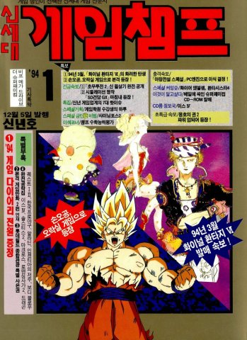 Game Champ Issue 014 (January 1994)