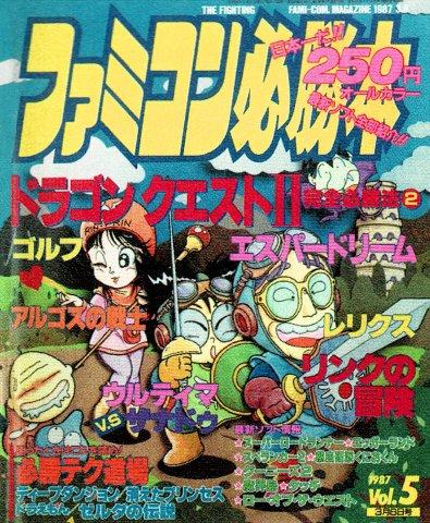 Famicom Hisshoubon Issue 018 (March 6, 1987)