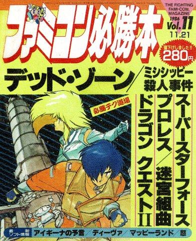 Famicom Hisshoubon Issue 011 (November 21, 1986)