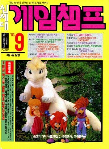 Game Champ Issue 010 (September 1993)