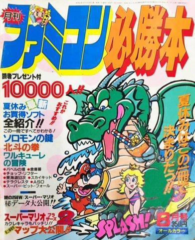Famicom Hisshoubon Issue 005 (August 1986)