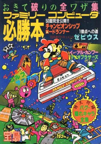 Family Computer Hisshoubon 01 (June 1985)