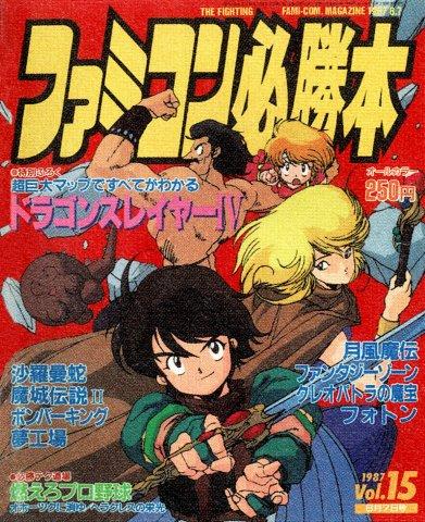 Famicom Hisshoubon Issue 028 (August 7, 1987)