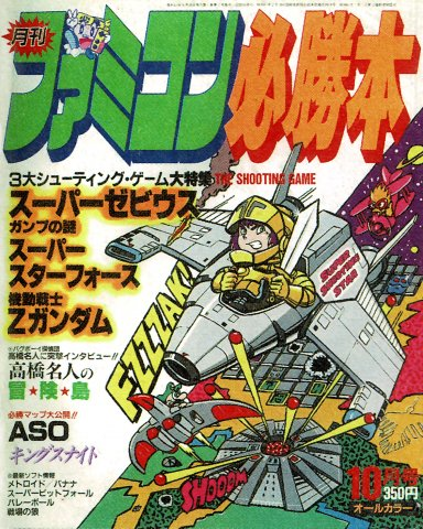Famicom Hisshoubon Issue 007 (October 1986)