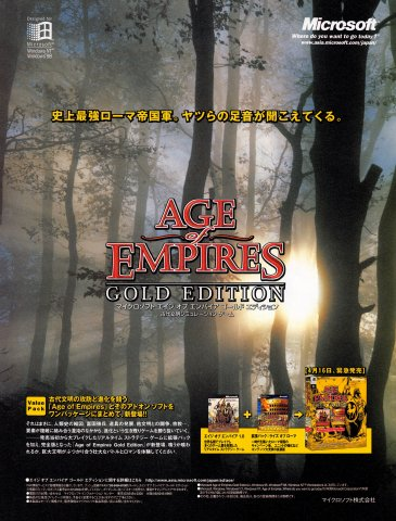 Age of Empires: Gold Edition (Japan)
